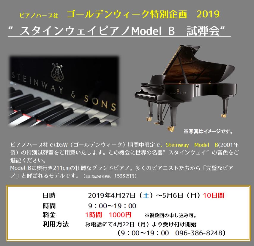 スタインウェイピアノ Model B 試弾会