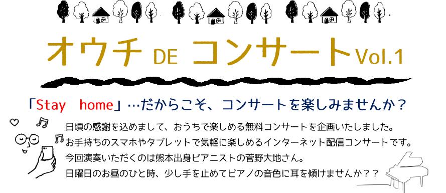 オウチDEコンサート Vol.1