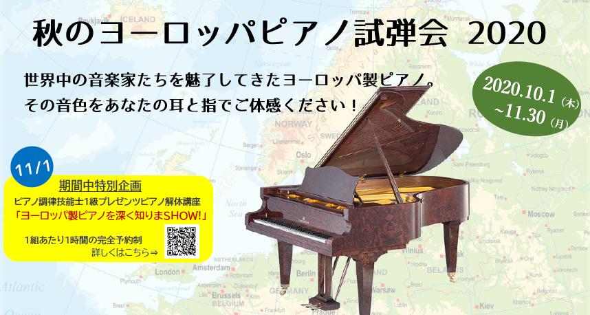 秋のヨーロッパピアノ試弾会