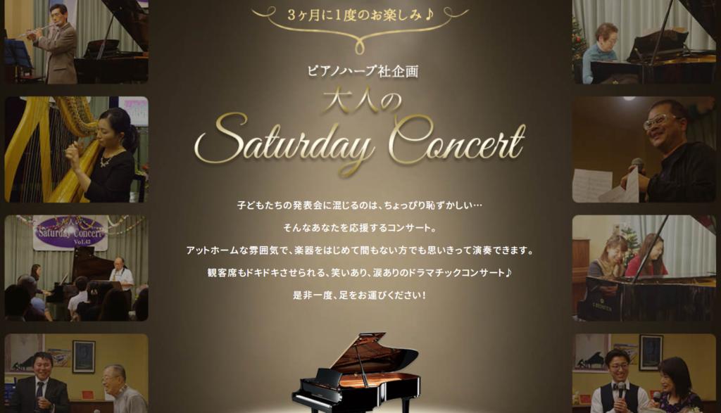大人のコンサート in Saturday vol.60 見逃し配信スタート!